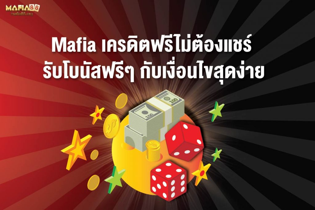 Mafia88 เครดิตฟรี