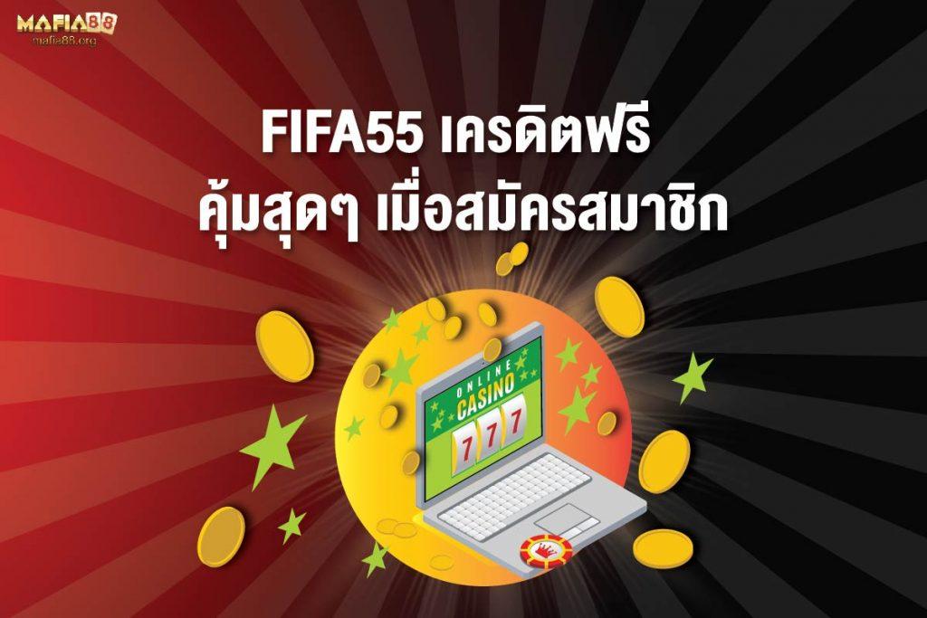 Fifa 55 เครดิตฟรี