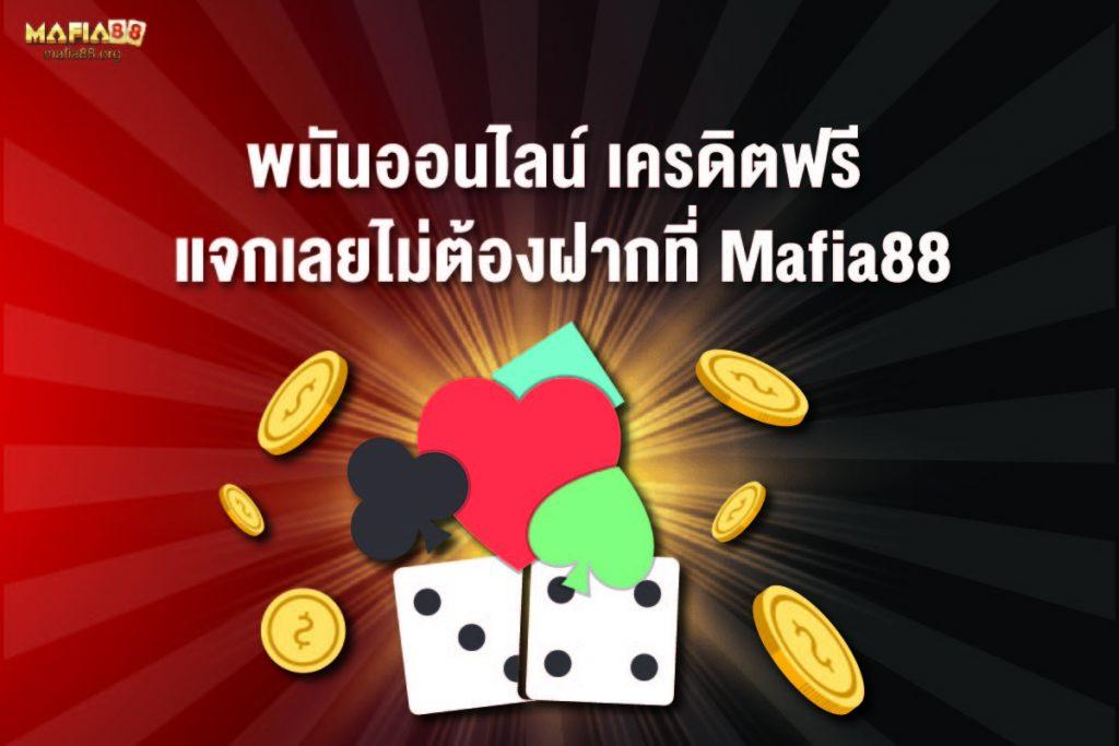 Mafia88 คาสิโนออนไลน์ Mafia88