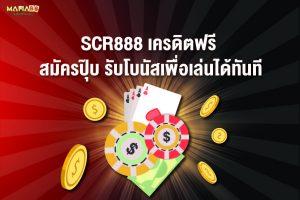 SCR888 เครดิตฟรี Mafia88