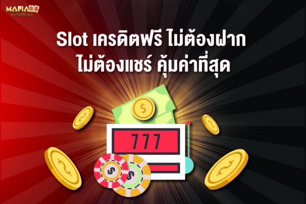 Slot เครดิตฟรี Mafia88