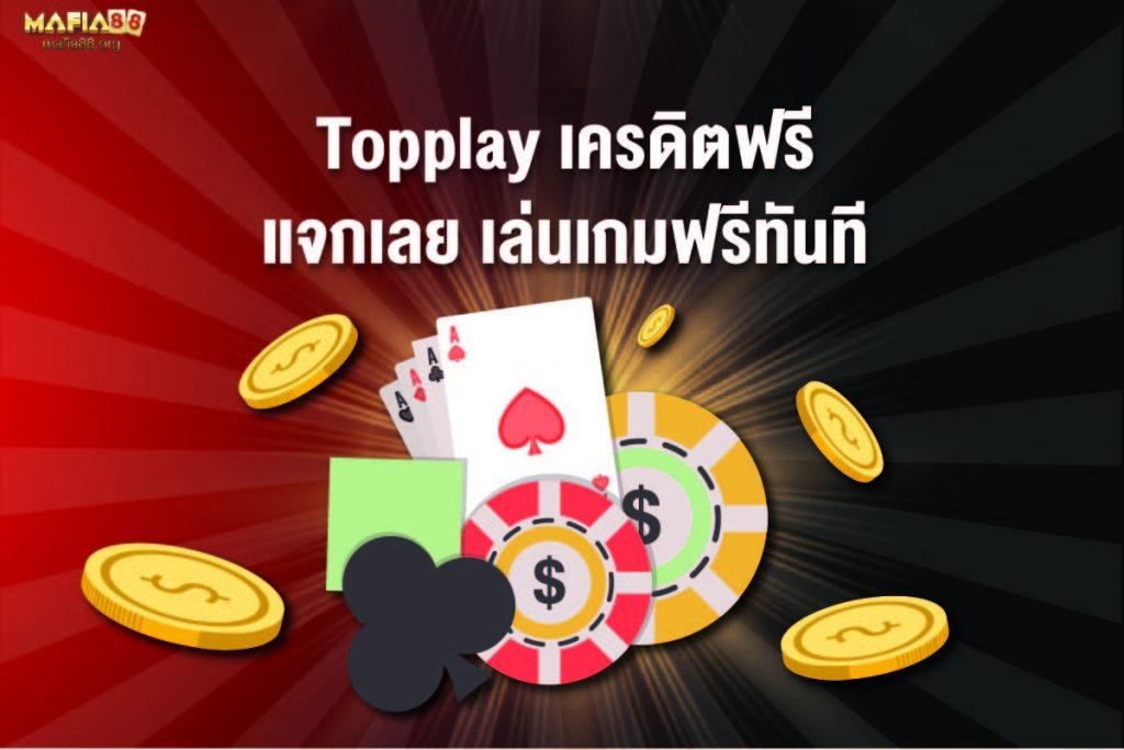 Topplay เครดิตฟรี Mafia88